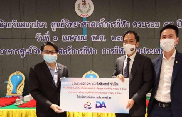 ดิจิตอล แอสโซซิเอสท์ มอบระบบ Intensive Watch People Counting  และระบบตรวจวัดอุณหภูมิร่างกายแบบไม่สัมผัส ให้การกีฬาแห่งประเทศไทย